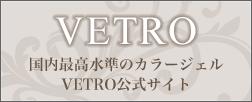 VETRO 国内最高水準のカラージェルVETRO公式サイト